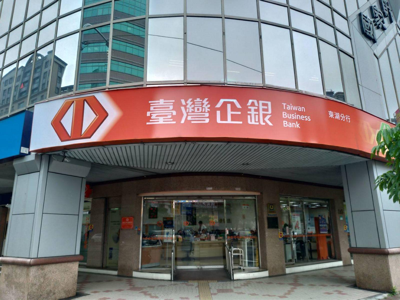 【葉國俊觀點】我國需要什麼樣的「專業銀行」:由國發基金入股臺企銀與KfW收購「五十赫茲」談起