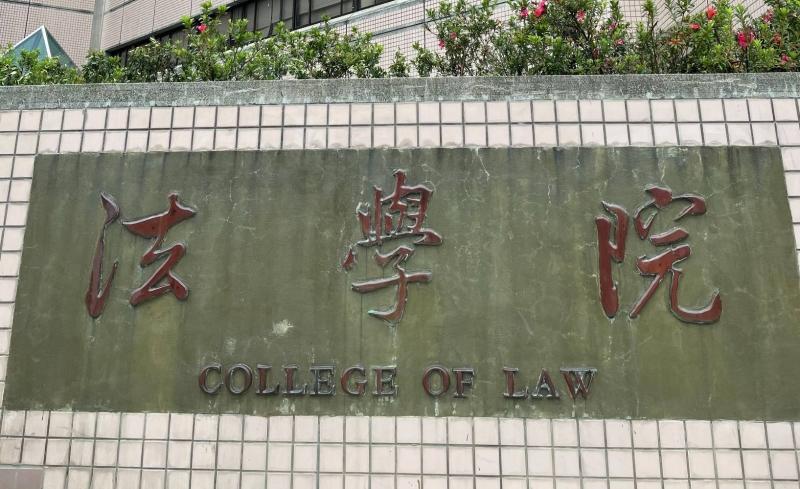 【王冠璽觀點】臺灣法學教育的超前部屬