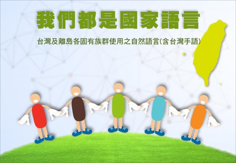 【劉怡君觀點】從陳柏惟母語質詢看臺灣語言問題