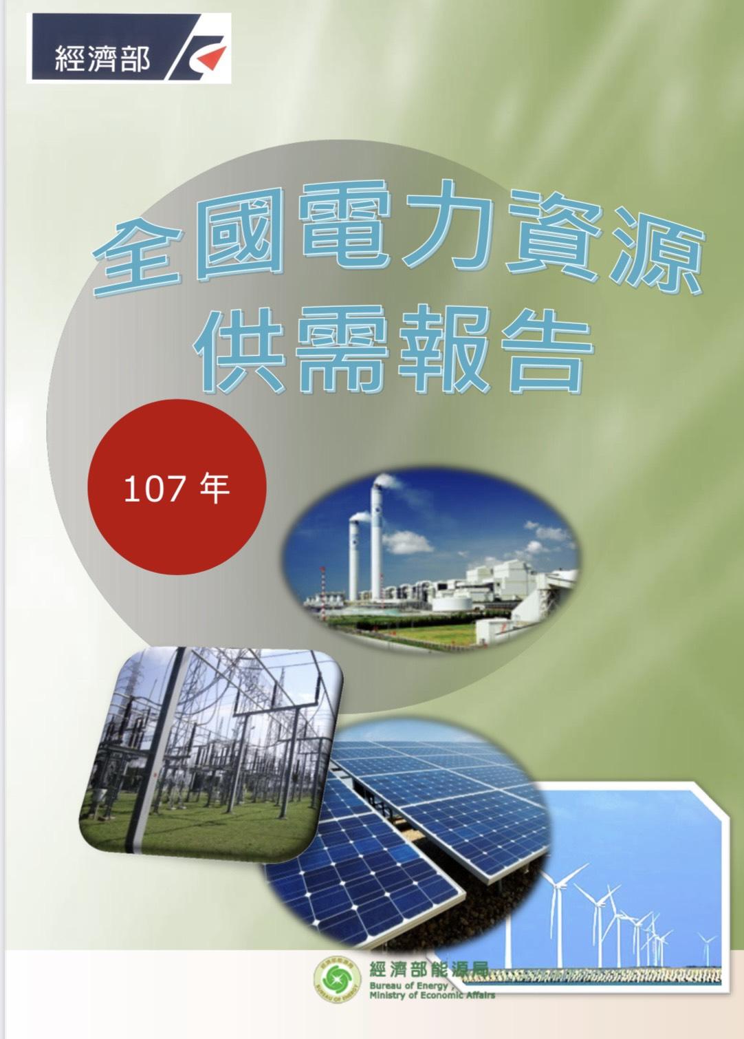 【李敏觀點】中華核能學會的立場:非核不可