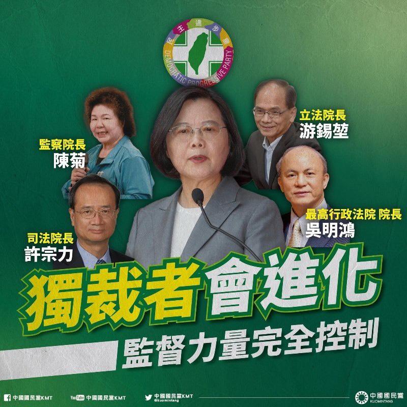 【汪葛雷觀點】2020是民進黨黨國新威權元年