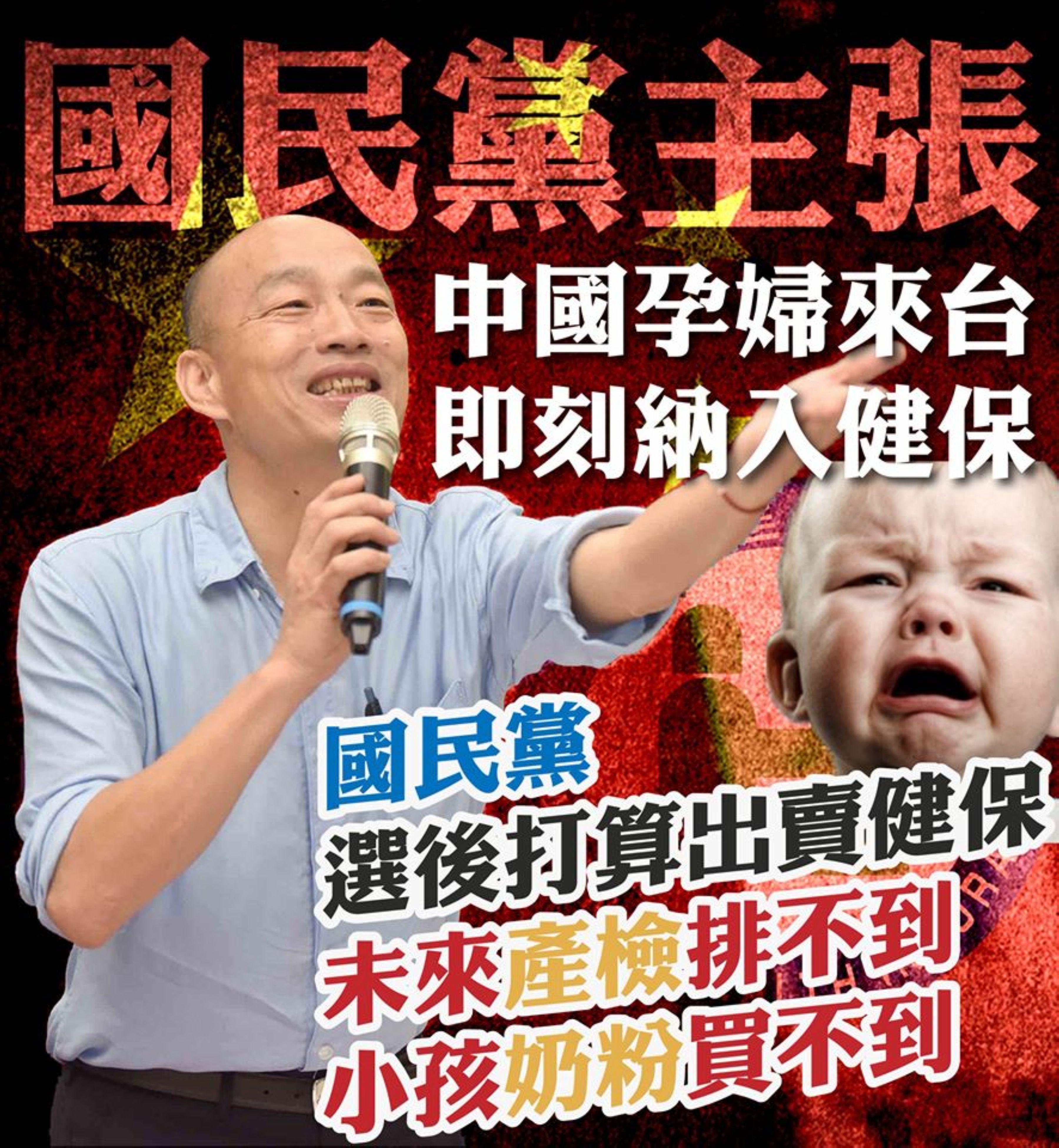 【廖元豪觀點】為了選舉,不惜把臺灣媳婦硬說成中國孕婦