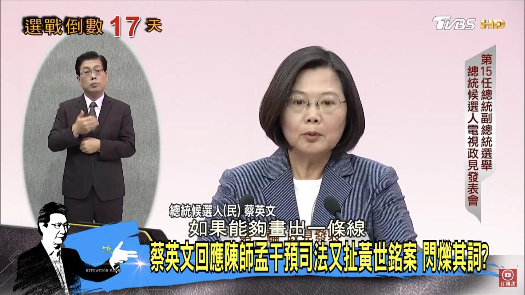 【陳述恩觀點】蔡英文真的是法律人?