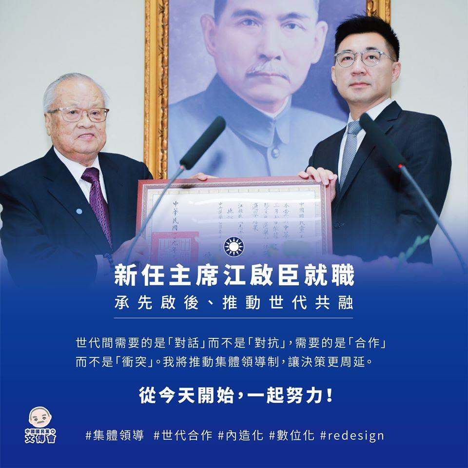 【王冠璽觀點】中國國民黨的理想與現實