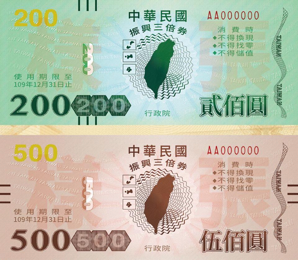 【陳述恩觀點】你知道蔡蘇政府正在用三倍券侵犯你的人權嗎?
