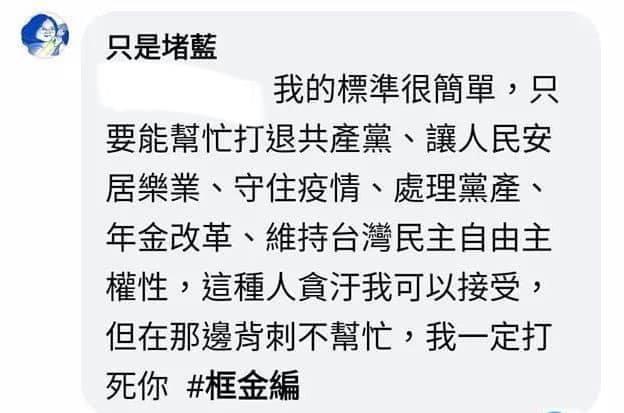 【汪葛雷觀點】愛臺灣就可以貪污—談綠營粉專噁心的護航標準