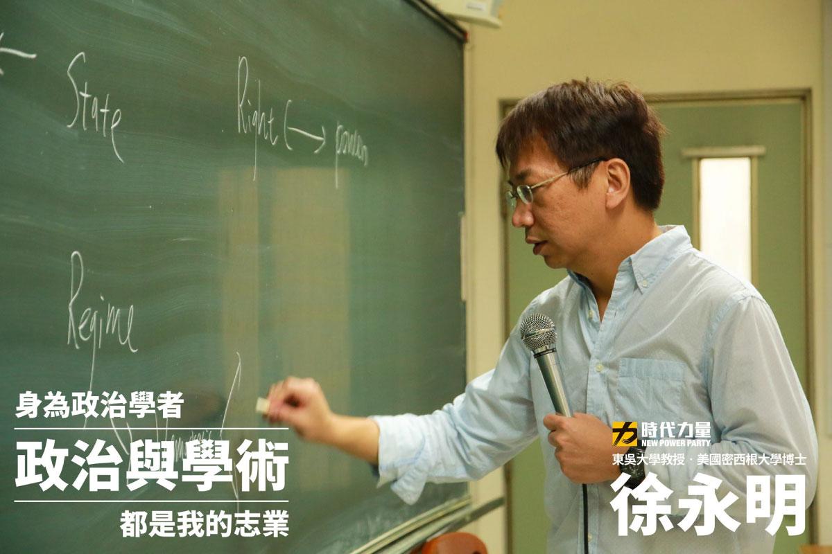 【嚴震生觀點】Et tu, Dr. Hsu? 連你也是嗎?徐博士?