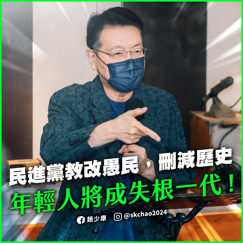 【余治明觀點】去中國化下的「臺灣國」課綱